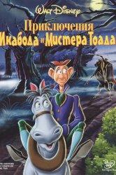 Смотреть Приключения Икабода и мистера Тоада онлайн в HD качестве