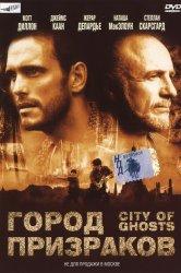 Смотреть Город призраков онлайн в HD качестве