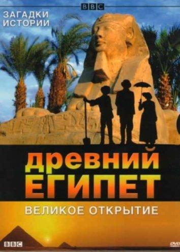 Смотреть BBC: Древний Египет. Великое открытие онлайн в HD качестве 720p
