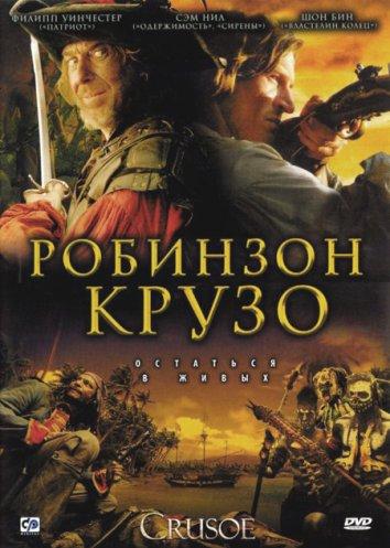 Смотреть Робинзон Крузо онлайн в HD качестве 720p