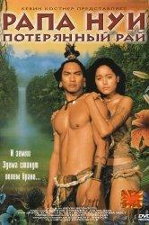 Смотреть Рапа Нуи: Потерянный рай онлайн в HD качестве