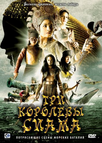 Смотреть Три королевы Сиама онлайн в HD качестве 720p