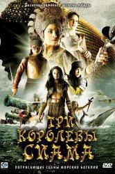 Смотреть Три королевы Сиама онлайн в HD качестве