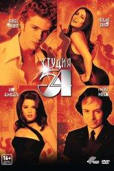 Смотреть Студия 54 онлайн в HD качестве