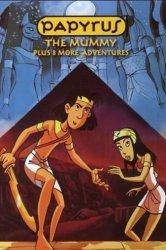 Смотреть Приключения Папируса онлайн в HD качестве