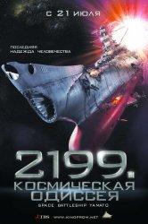 Смотреть 2199: Космическая одиссея онлайн в HD качестве