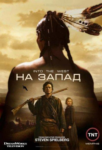 Смотреть На Запад онлайн в HD качестве 720p