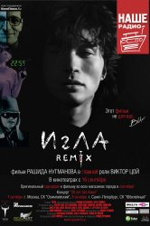 Смотреть Игла Remix онлайн в HD качестве