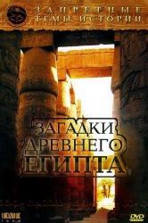 Смотреть Запретные темы истории: Загадки древнего Египта онлайн в HD качестве