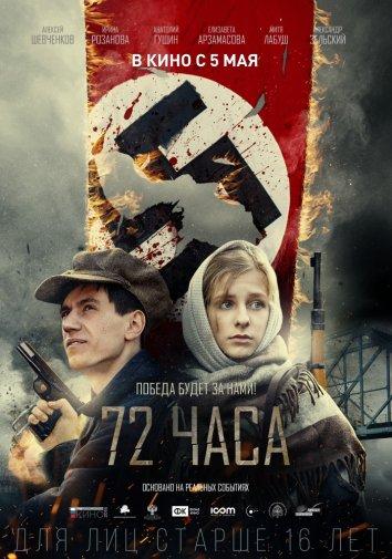 Смотреть 72 часа онлайн в HD качестве 720p