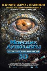 Смотреть Морские динозавры 3D: Путешествие в доисторический мир онлайн в HD качестве
