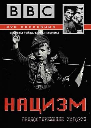Смотреть BBC: Нацизм – Предостережение истории онлайн в HD качестве 720p