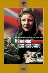 Смотреть На войне как на войне онлайн в HD качестве 720p