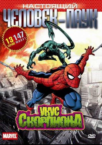 Смотреть Настоящий Человек-паук онлайн в HD качестве 720p