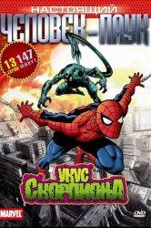 Смотреть Настоящий Человек-паук онлайн в HD качестве