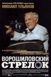 Смотреть Ворошиловский стрелок онлайн в HD качестве