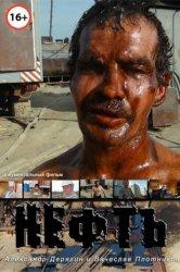 Смотреть Нефть онлайн в HD качестве