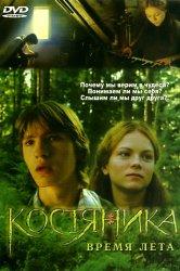 Смотреть КостяНика. Время лета онлайн в HD качестве