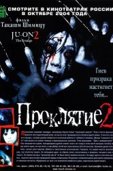 Смотреть Проклятие 2 онлайн в HD качестве 720p