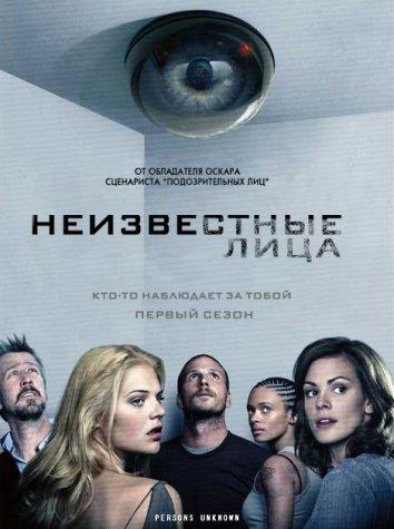 Смотреть Неизвестные лица онлайн в HD качестве 720p