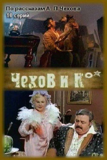 Смотреть Чехов и Ко онлайн в HD качестве 720p