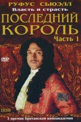 Смотреть Последний король онлайн в HD качестве