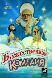 Смотреть Божественная комедия онлайн в HD качестве
