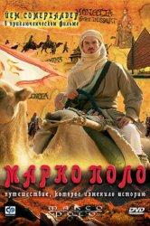 Смотреть Марко Поло онлайн в HD качестве