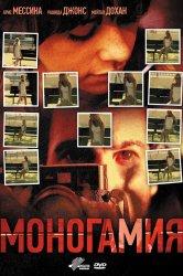 Смотреть Моногамия онлайн в HD качестве