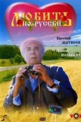 Смотреть Любить по-русски онлайн в HD качестве