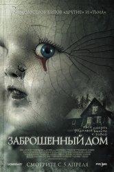 Смотреть Заброшенный дом онлайн в HD качестве