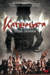 Смотреть Кагемуся: Тень воина онлайн в HD качестве 720p