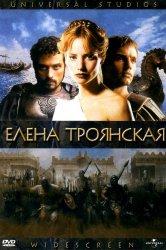 Смотреть Елена Троянская онлайн в HD качестве