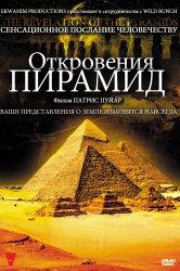 Смотреть Откровения пирамид онлайн в HD качестве 720p