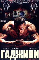 Смотреть Гаджини онлайн в HD качестве 720p