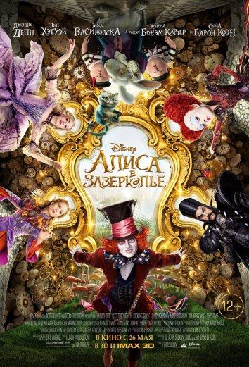 Смотреть Алиса в Зазеркалье онлайн в HD качестве 720p