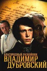 Смотреть Благородный разбойник Владимир Дубровский онлайн в HD качестве
