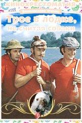 Смотреть Трое в лодке, не считая собаки онлайн в HD качестве