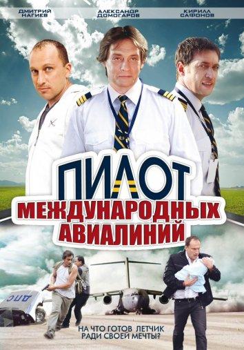 Смотреть Пилот международных авиалиний онлайн в HD качестве 720p