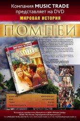 Смотреть Помпеи онлайн в HD качестве