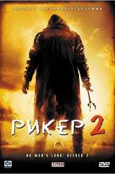 Смотреть Рикер 2 онлайн в HD качестве