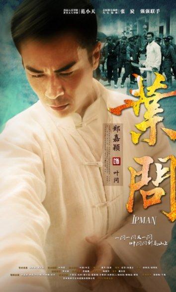 Смотреть Ип Ман онлайн в HD качестве 720p