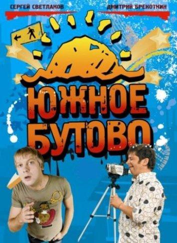 Смотреть Южное Бутово онлайн в HD качестве 720p