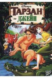 Смотреть Тарзан и Джейн онлайн в HD качестве