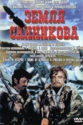 Смотреть Земля Санникова онлайн в HD качестве 720p