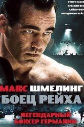 Смотреть Макс Шмелинг: Боец Рейха онлайн в HD качестве