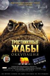 Смотреть Тростниковые жабы: Оккупация онлайн в HD качестве