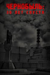 Смотреть Чернобыль: 30 лет спустя онлайн в HD качестве