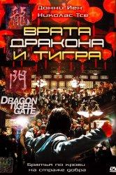 Смотреть Врата дракона и тигра онлайн в HD качестве