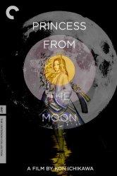 Смотреть Принцесса с луны онлайн в HD качестве